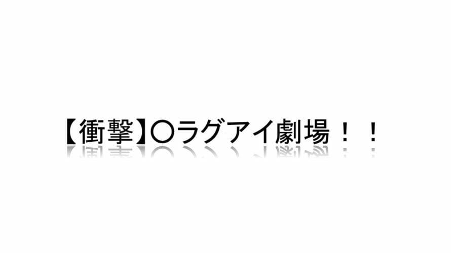 【衝撃】○ラグアイ劇場!!