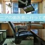 ケニア・ナイロビの歯医者に行ってきた【診療の流れ、費用等】