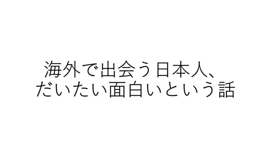 海外で出会う日本人、だいたい面白いという話