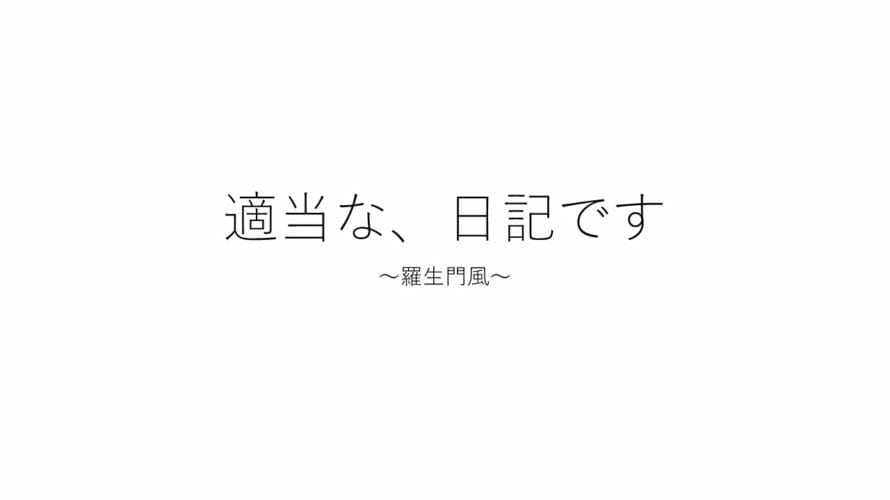 【Satoshiの適当日記】羅生門風文章