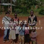 ケニアの子どもたちのスナノミ症を治療するためにPolca始めました!!